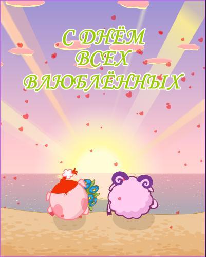 """Скачать """"С днем всех влюбленных!"""" (1)"""