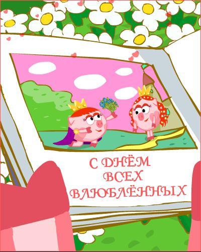 """Скачать """"С днем всех влюбленных!"""" (2)"""